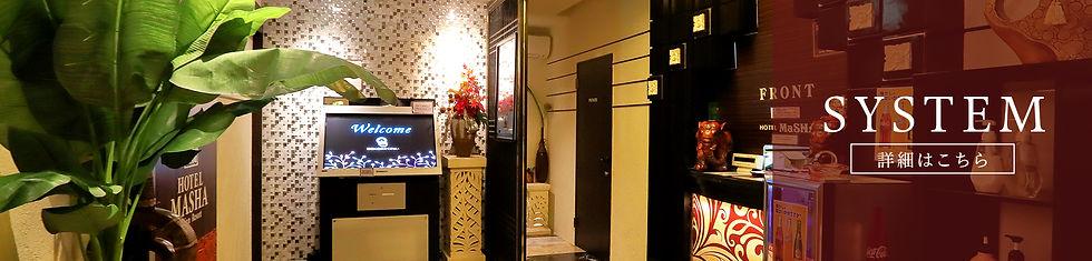 ホテルマシャのシステム