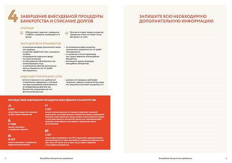 Банкроство_4.jpg