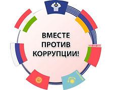 2021_май_конкурс_против_коррупции.jpg