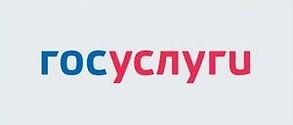 ЛогоГосуслуги.jpg