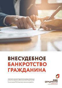Банкроство_1.jpg
