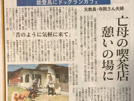 北國新聞に記事が掲載されました。