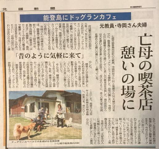 ドックランカフェMOMO北國新聞さんに掲載されました。
