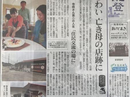 中日新聞さんに掲載されました。