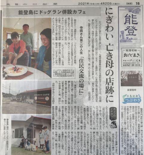 北陸中日新聞のドッグランカフェMOMOが掲載されました。