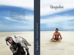 The Island, book cover