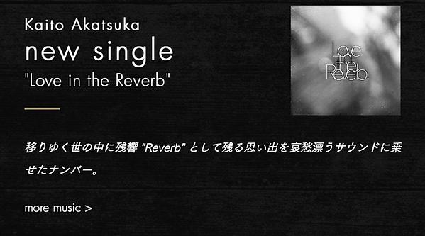 Kaito Akatsuka new single.png