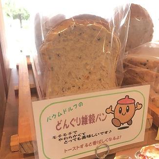 どんぐりパン.jpg