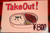 takeout-1 丘公園
