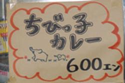 chibikko-curry 丘公園