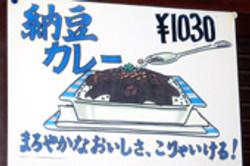 natto-curry 丘公園