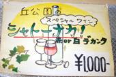 wine 丘公園