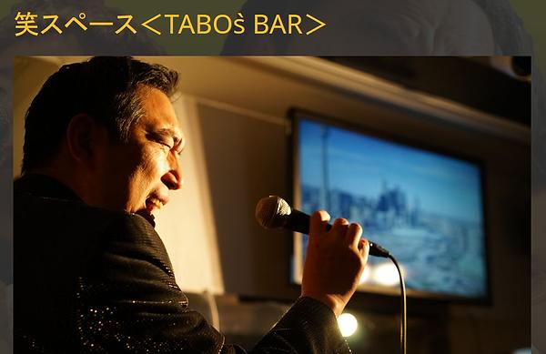 TABO'sBAR ターボーズバー
