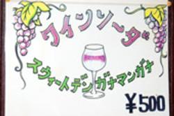 winesoda 丘公園
