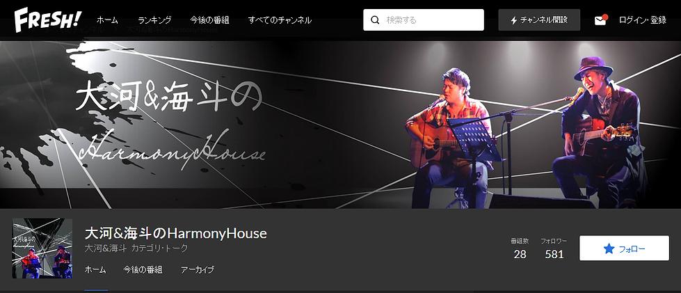 FRESH! 大河&海斗のHarmonyHouse