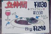 okanakama-set 丘公園