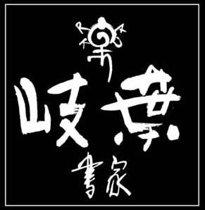 楽書家 今泉岐葉.