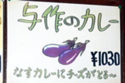 yosaku-curry 丘公園