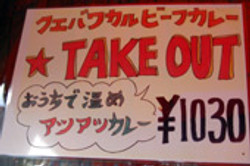 takeout-2 丘公園