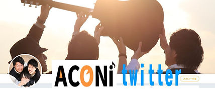 アコニのツイッター