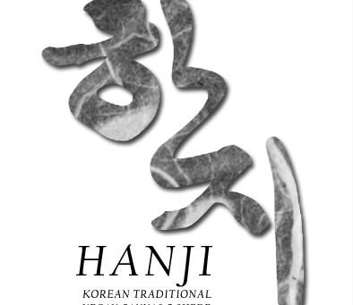 "Daejin S&T's New Fabric ""HANJI"""