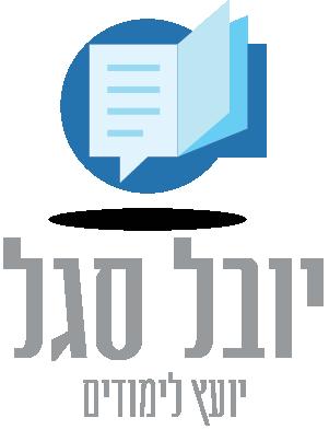 Yuval SegalA.png