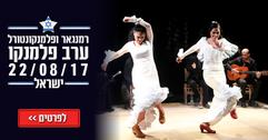 20.6 Newsletter summerdance Dark Israel2