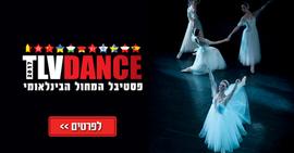 20.6 Newsletter summerdance Dark14.png