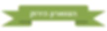 לוגו הצווארון הירוק.png