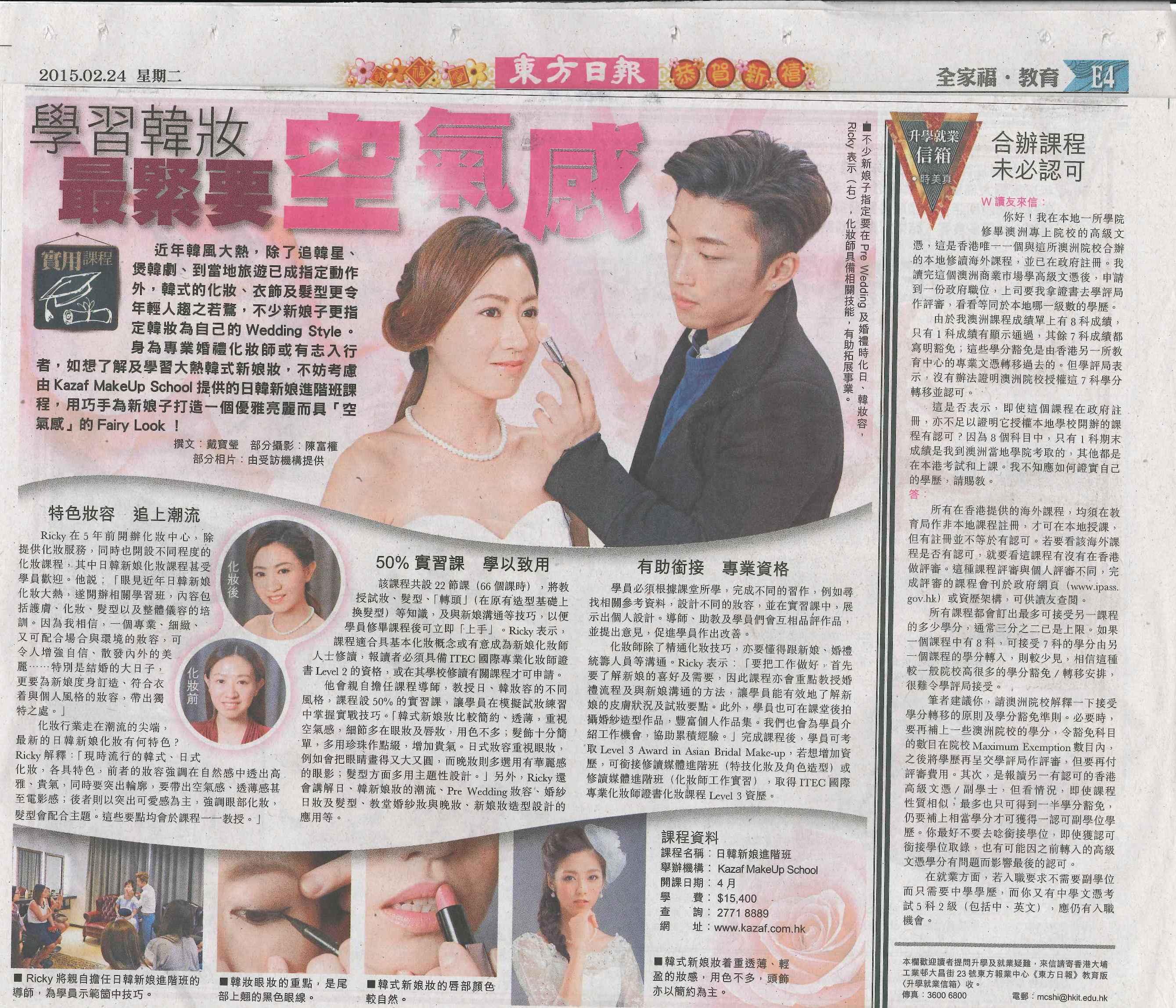 東方日報 Oriental Daily