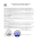 Декларация о соответствии продукции