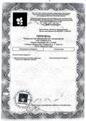 Приложение к Сертификату соответствия действующей партии Remars Juniors, пенка