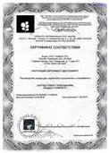 Сертификат соответствия действующей партии Remars Juniors, пенка