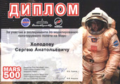 Диплом доктору Холодову от 'Марс-500' за RemarsGel