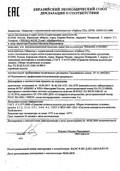 Декларация соответствия на Remars Juniors, пенка