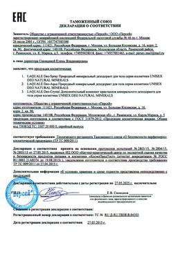 Декларация EAC на дезодоранты-спреи, произведенные после 1 июля 2012 г.
