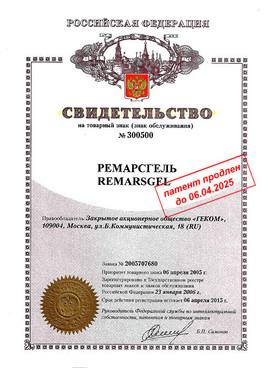 Свидетельство на товарный знак РемарсГель