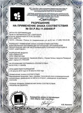 Разрешение на применение знака соответствия СДС действующей партии РемарсГель, RemarsGel