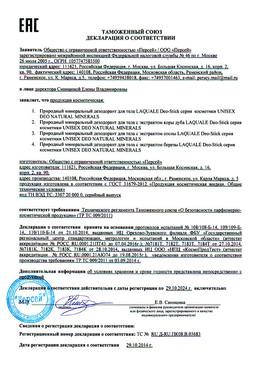 Декларация EAC на дезодоранты-стики, произведенные после 1 июля 2012 г.
