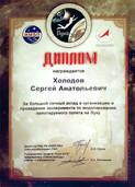 Диплом доктору Холодову от 'Луны-2015' за RemarsGel