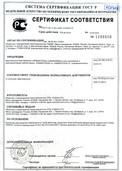 Сертификат соответствия действующей партии РемарсГель, RemarsGel