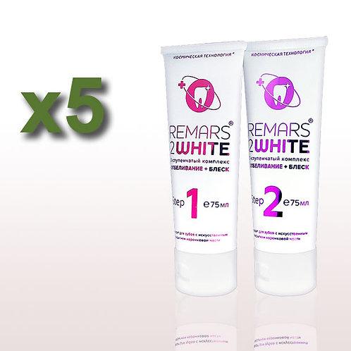 S-коробка (5 шт) Remars 2 White, Очарование от Природы