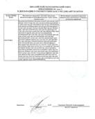 Приложение к Декларации о соответствии продукции