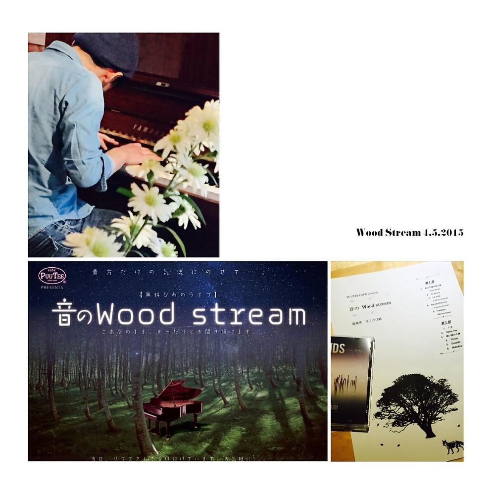 音のWoodStream