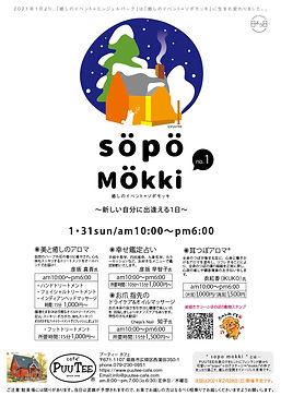 sopo-mokkiちらし21-01.jpg
