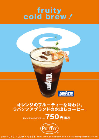 おすすめ!summer cold brew!!