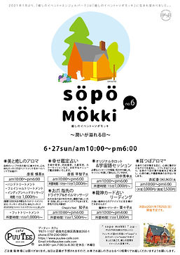 sopo-mokkiちらし21-06.jpg