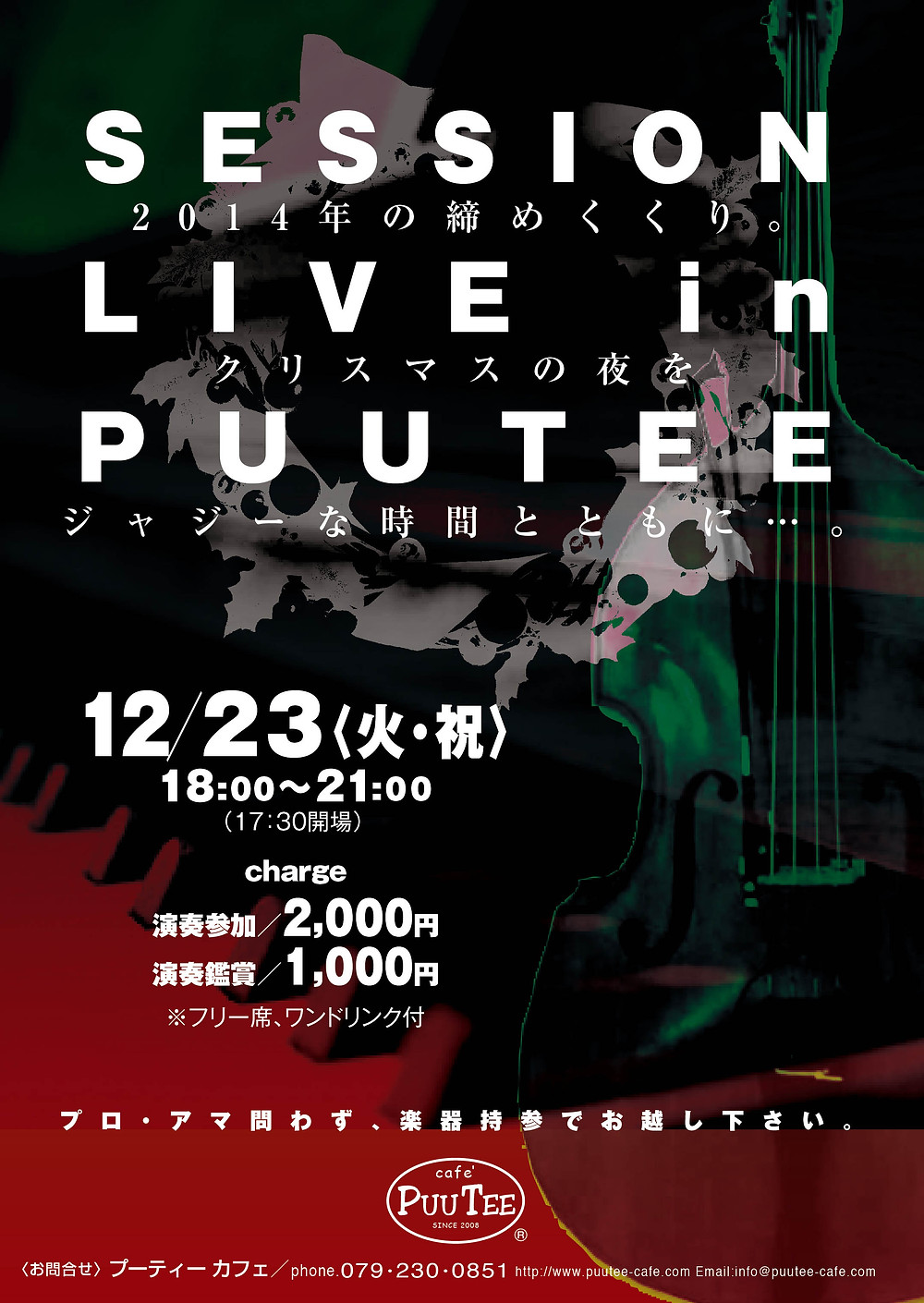 14-12-23セッションライブちらし-1.jpg
