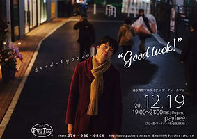 20-12-19ライブちらし-02.jpg