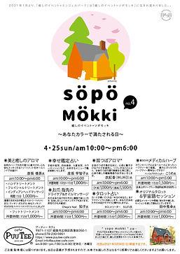 sopo-mokkiちらし21-04.jpg